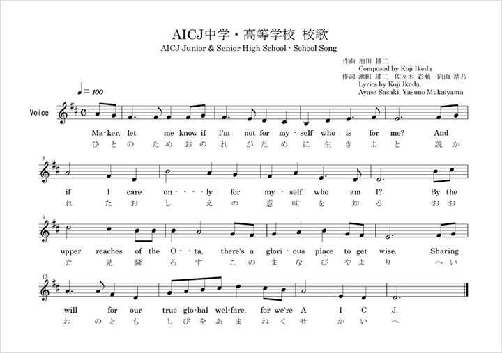 AICJ校歌