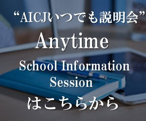 AICJ Newsletter