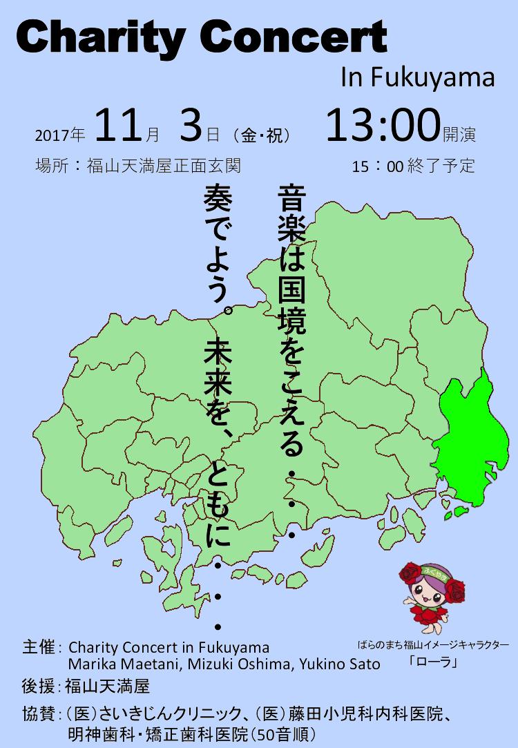 福山チャリティーコンサートの告知