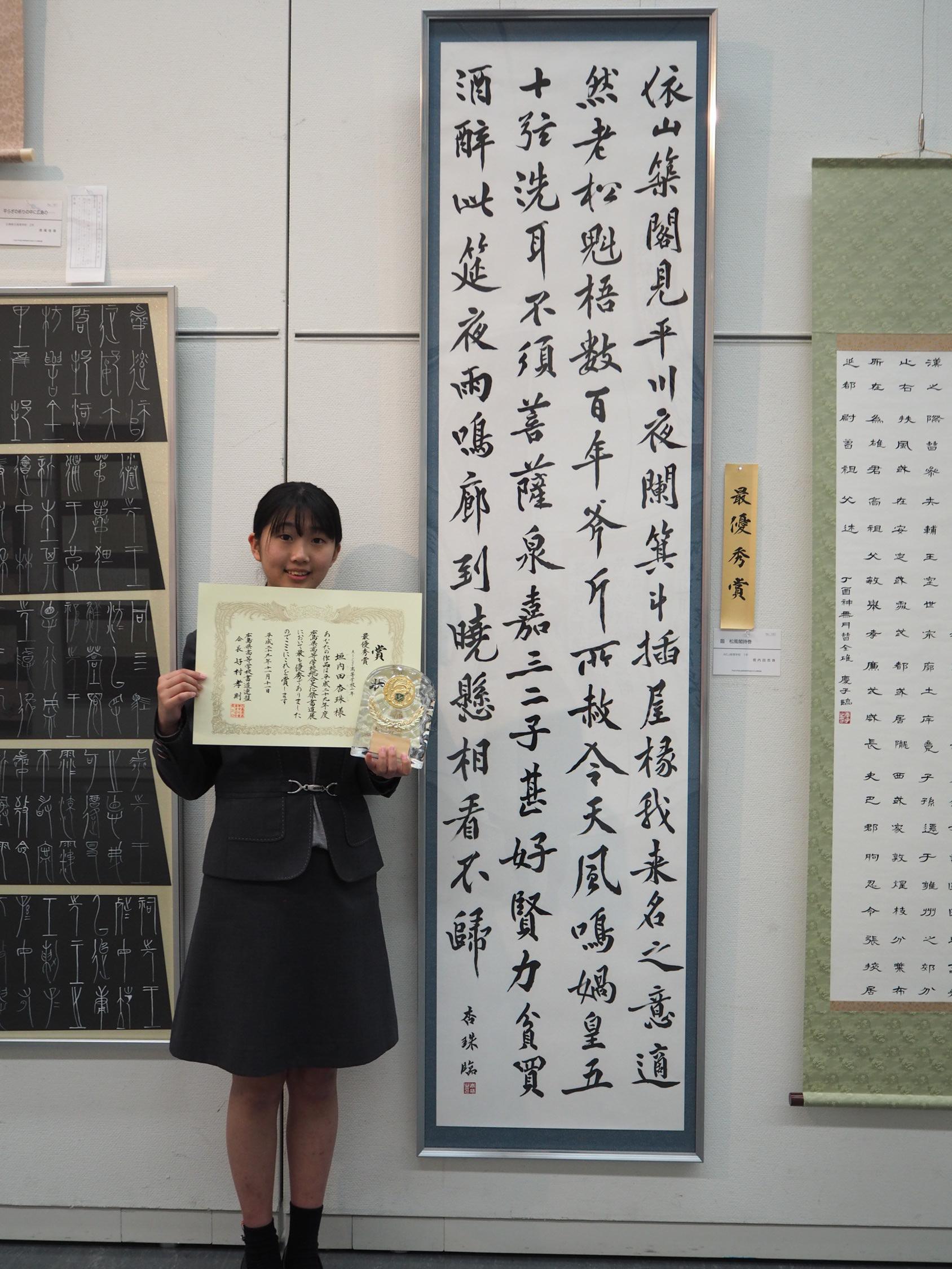 総合文化祭最優秀賞受賞(書道)